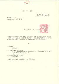 KAGOSU_ninteisyo